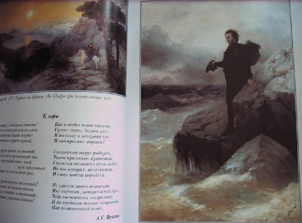 Пушкин к морю