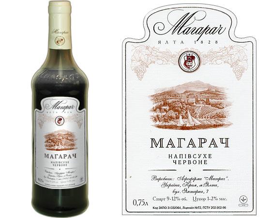 вино-магарач