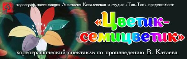 1-Cvetik-semicvetik_01