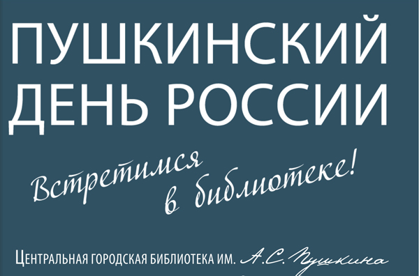 1-pushkinskiy-den