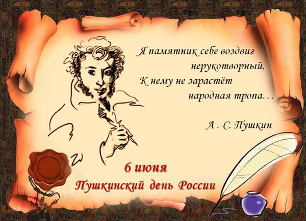 6 июня-пушкин