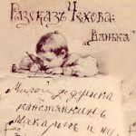 ПЕТЬКА (по мотивам рассказа «Ванька» А. П. Чехова)