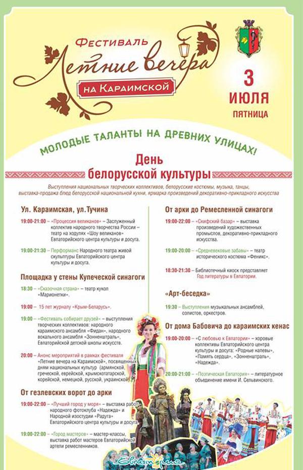 2015-летние вечера= белорусия