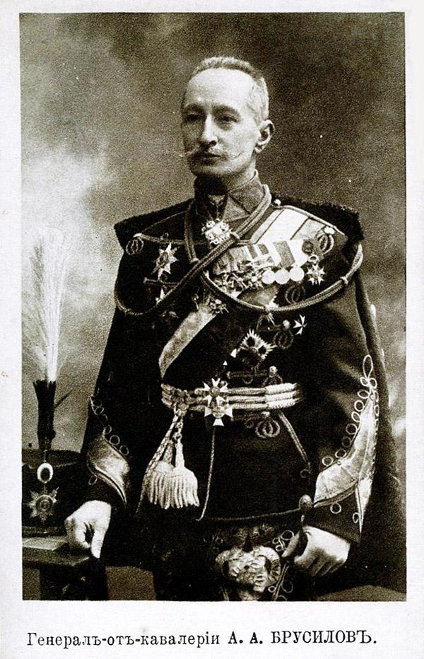 Брусилов-1916-
