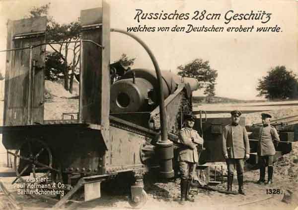 арм-русская-28-см. пушка