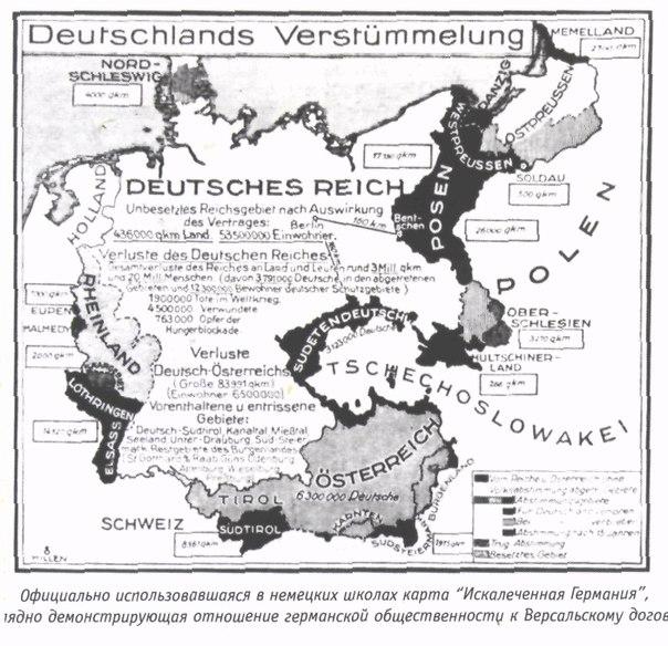 искалеченная германия