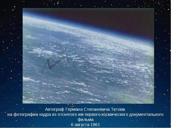 титов-автограф