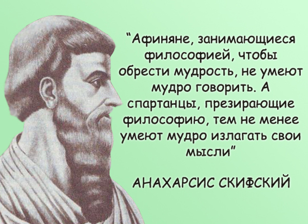 анахарсис--