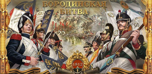 http://www.evpatori.ru/wp-content/uploads/2015/09/1812-%D0%B1%D0%BE%D1%80%D0%BE%D0%B4%D0%B8%D0%BD%D0%BE.jpg