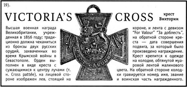 1856-виктории крест