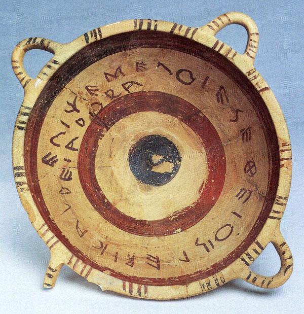 """550 г до н.э.- надпись """"Епифeм сделал меня, чтобы быть предложены к богам, как красивый подарок"""""""