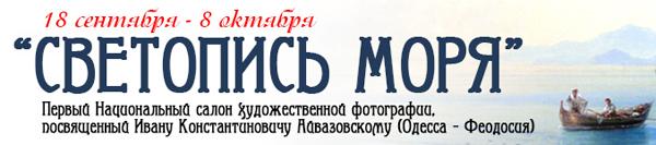 banner_--ayvasovskiy