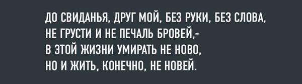 есенин-до свиданья, друг мой-120 лет=--