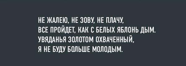 есенин -не жалею, не зову-120 лет=-