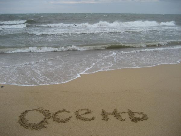 осень-море