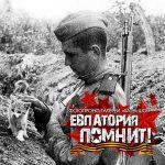 Фотопроект «Евпатория помнит!»