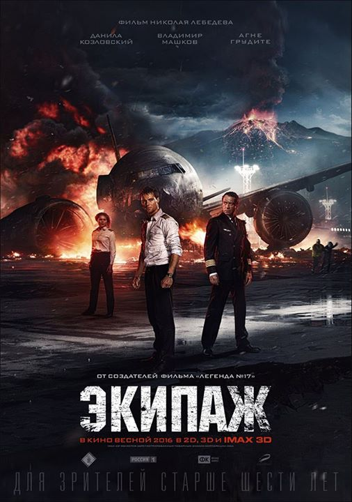 Экипаж-постер