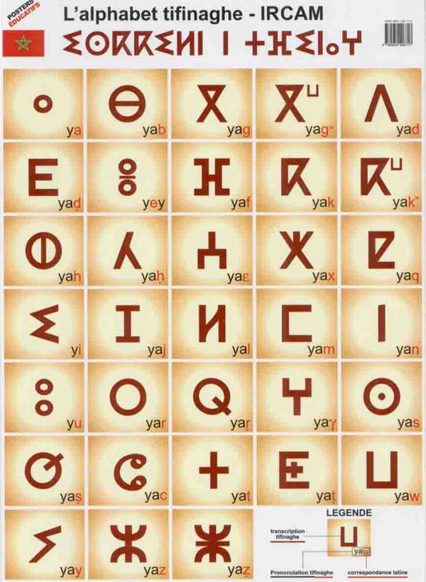 алфавит-амазигов
