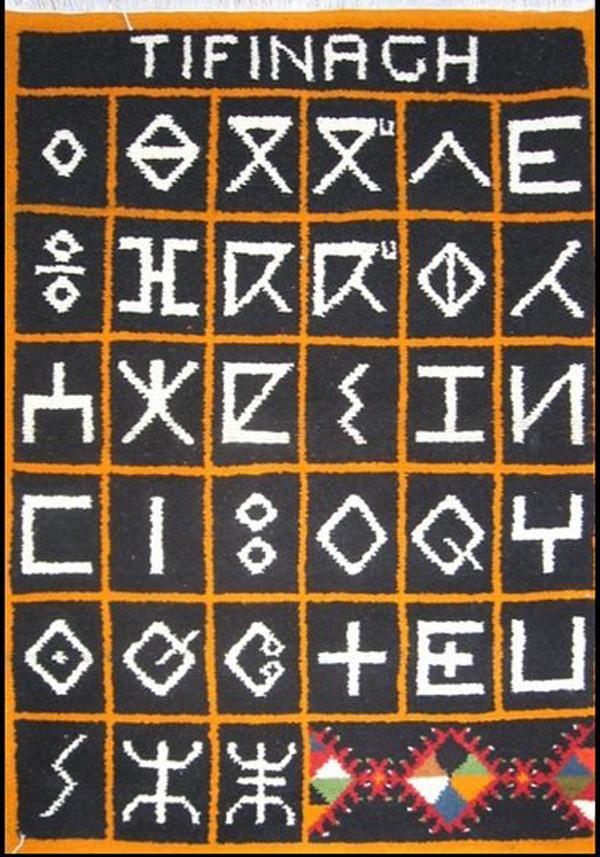 алфавит-бер-на ковре