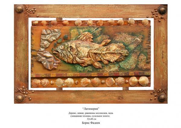 фадеев-рыба
