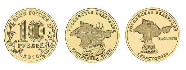 10-руб-крым-севаст