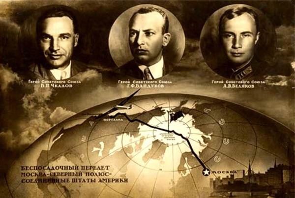 18 июня 1937 года советские летчики Валерий Чкалов, Георгий Байдуков