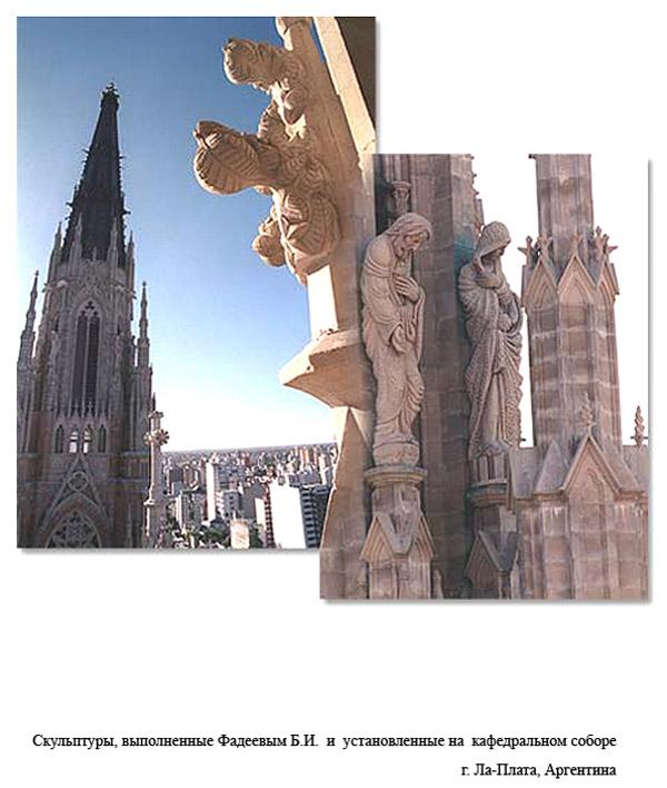 Fadeev_Скульптуры кафедральный собор