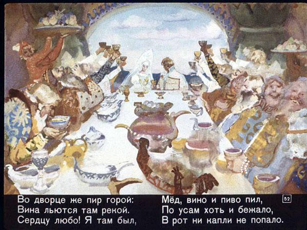 конёк горбунок-Ершов