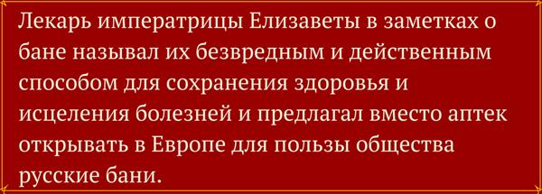 рус.баня