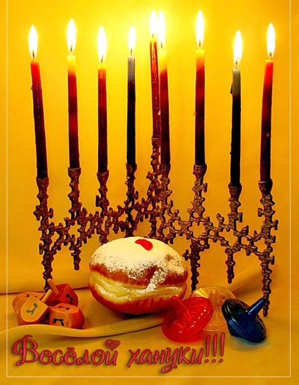 ханука-праздник