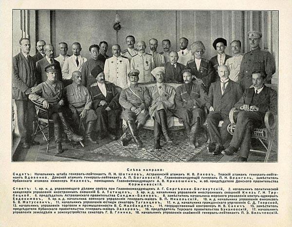 1-врангель-правит. юга россии-Government_of_South_Russia_1920