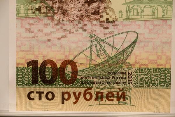 100-руб-антена