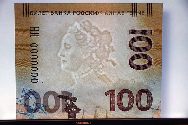 100-руб-екатерина