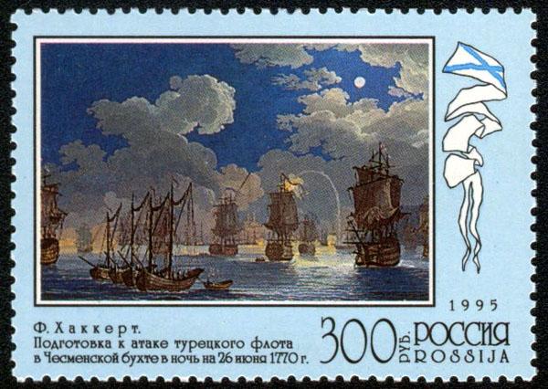1770-чесменский бой
