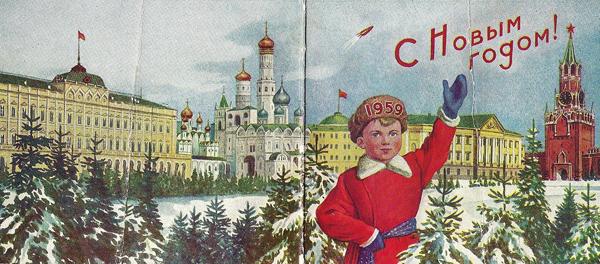 1959-Москва---