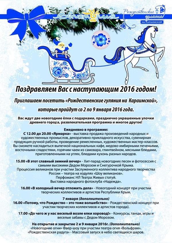 2-9 января рождественские гул на караимской