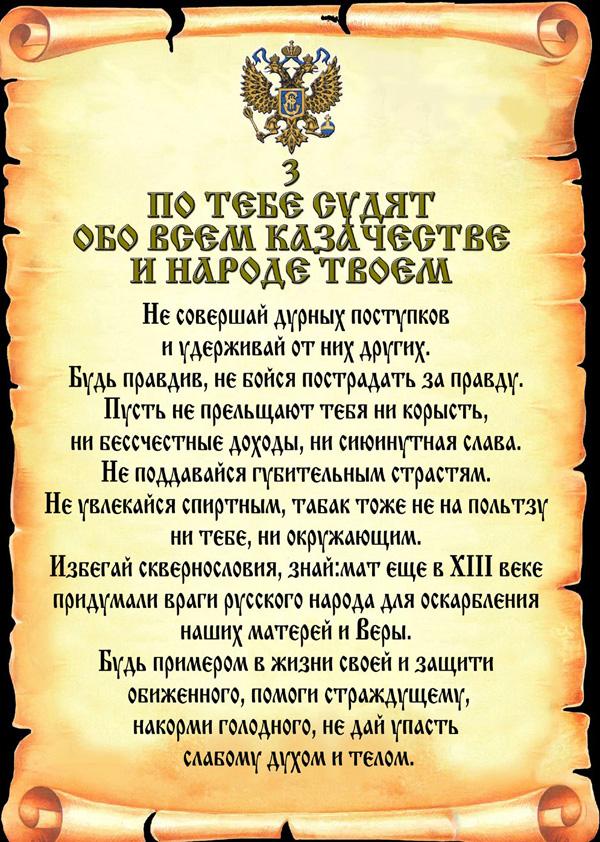 Казачьи заповеди