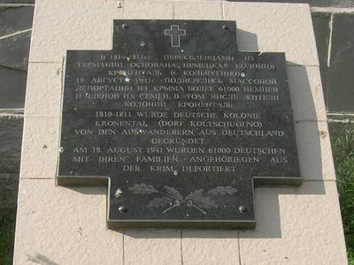 в 1810-1911 гг-колония кроненталь