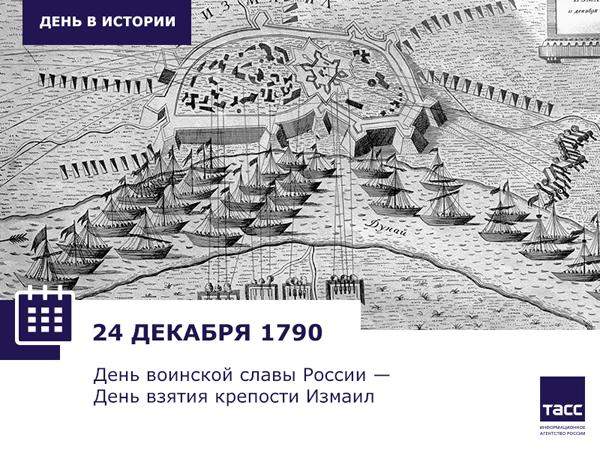 измаил-24 дек