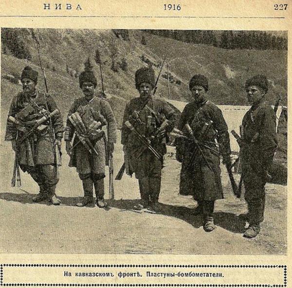 казаки-пластуны-бомбометатели