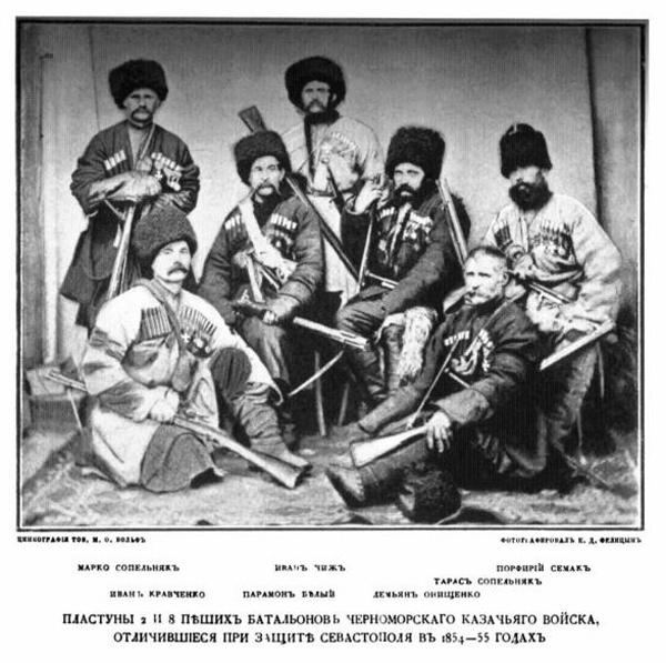 казаки-1853-56-черномор-казачество