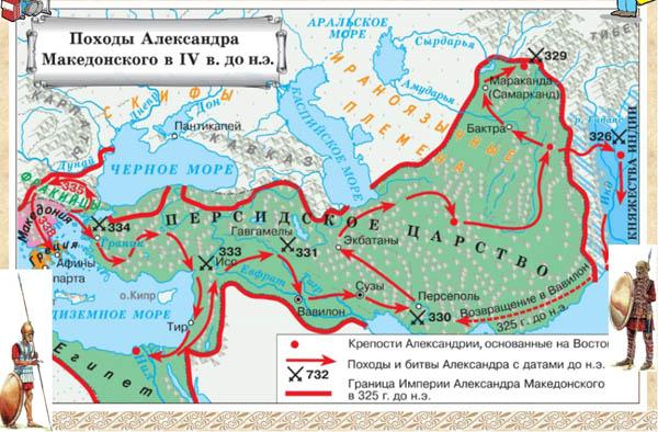 карта-покорение персии александром-325 г до н.э.