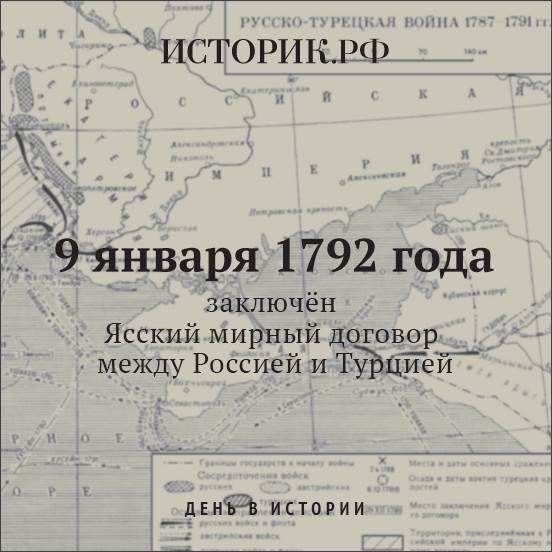 ясский мир 9 января 1792