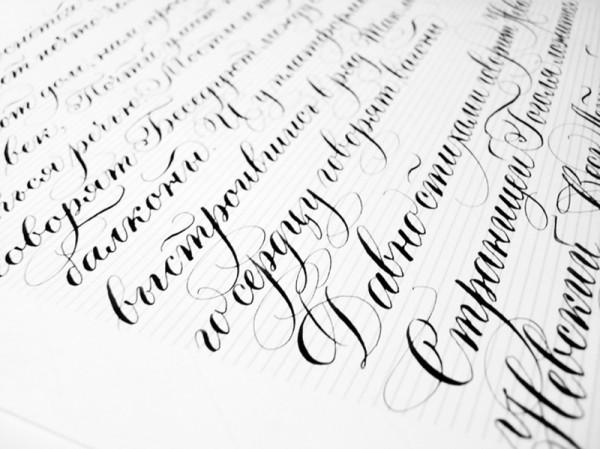азбука-калиграф
