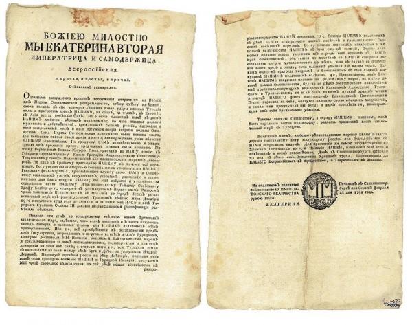 ясский мирный договор - Екатерина-2 и Юсуф паша