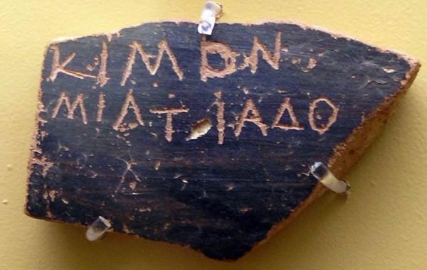 острокон - с именем Кимон-461 до н.э