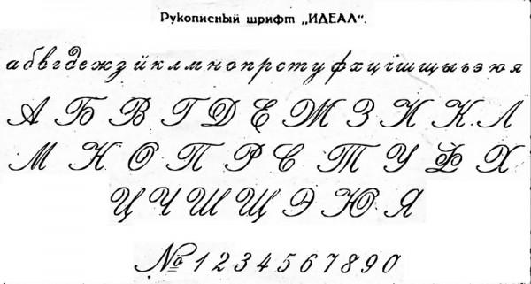 азбука-Ideal