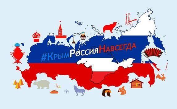 1-крым-россия-навсегда