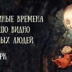 Новый график подачи электричества в Евпатории с 30 января