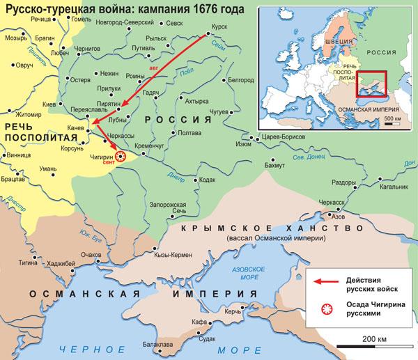1676–1681 годов-русско-турецкая война -